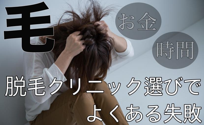 失敗しない脱毛クリニック選びのポイントこっそり教えます。
