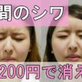 眉間と額のボトックス・ボツリヌストキシン注射とは?写真と動画でご紹介します。