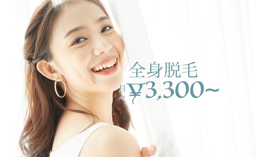 全身月々3300円