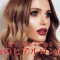 【アヒル口・唇を厚くする・keyhole pout】唇のヒアルロン酸整形 | 美容整形・医療脱毛ならレナトゥスクリニック【公式】