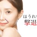何とかしたいほうれい線を一番効果的で簡単に消す方法|レナトゥスクリニック東京仙台