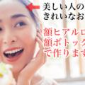 額/おでこ/こめかみのへこみをヒアルロン酸注射/注入で丸く|【公式】東京仙台のプチ整形ならレナトゥスクリニック