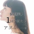 顎ヒアルロン酸注射/注入でたるみのないシャープなフェイスラインへ|【公式】東京仙台のプチ整形ならレナトゥスクリニック
