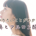 鼻ヒアルロン酸注射/注入で鼻筋を高く整形|【公式】東京仙台のプチ整形ならレナトゥスクリニック