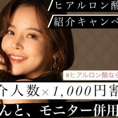 ヒアルロン酸紹介キャンペーン
